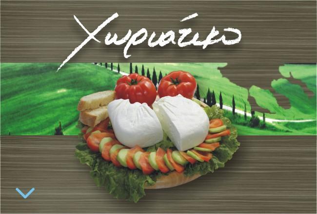 Χωριάτικο τυρί-Φέτα Καραγιάννη