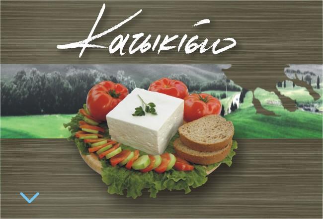 Κατσικίσιο τυρί-Φέτα Καραγιάννη