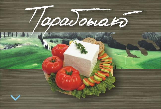 Παραδοσιακό τυρί-Φέτα Καραγιάννη